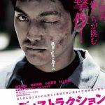 Destruction Babies 2016 JAPANESE 720p BluRay x265 HEVC 490MB-TFPDL