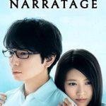 Narratage 2017 JAPANESE 720p BluRay x264-TFPDL