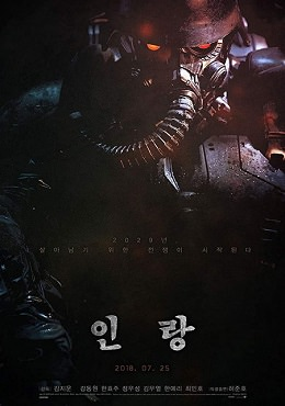 Download Film Illang The Wolf Brigade Inrang 2018