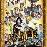Fly Me to The Saitama 2019 JAPANESE 720p BluRay x264-TFPDL